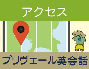 夙川英会話prevailまでの地図