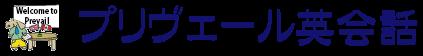 夙川教室|英会話プリヴェール 西宮|芦屋の英語スクール