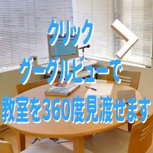夙川プリヴェール教室内
